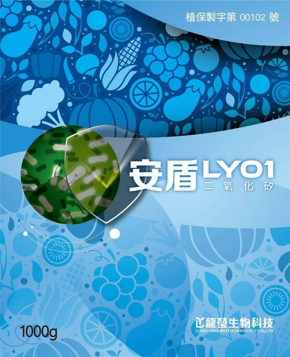 [樂農農] 安盾LY01 1kg 60%非晶型二氧化矽與20%去乙醯水溶性甲殼素 *增強植物細胞壁、提升逆境病蟲的抵抗
