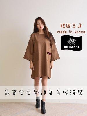 【ORNA 爾瑞菈】現貨 韓國製 韓國空運 寬鬆氣質毛呢口袋車縫字母連身洋裝