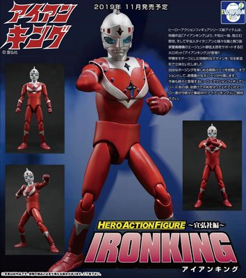Yung108 HAF IRON KING 鋼王 EVOLUTION TOY HERO ACTION FIGURE TOY 可動