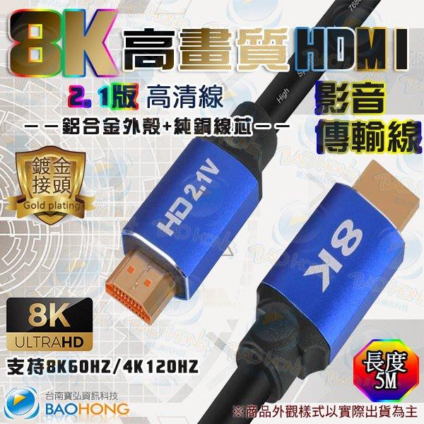 含稅價】5公尺5米5M 鋁合金外殼鍍金頭 HDMI2.1 影像傳輸線 8K 60HZ 4K 120Hz HDR高清線