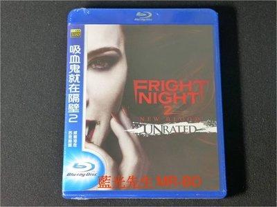 [藍光BD] - 吸血鬼就在隔壁2 Fright Night 2 未刪剪版 ( 得利公司貨 )