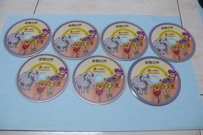 紫色小館-67-9--------塗鴉世界-亞洲電腦-愛貝兒兒童電腦世界