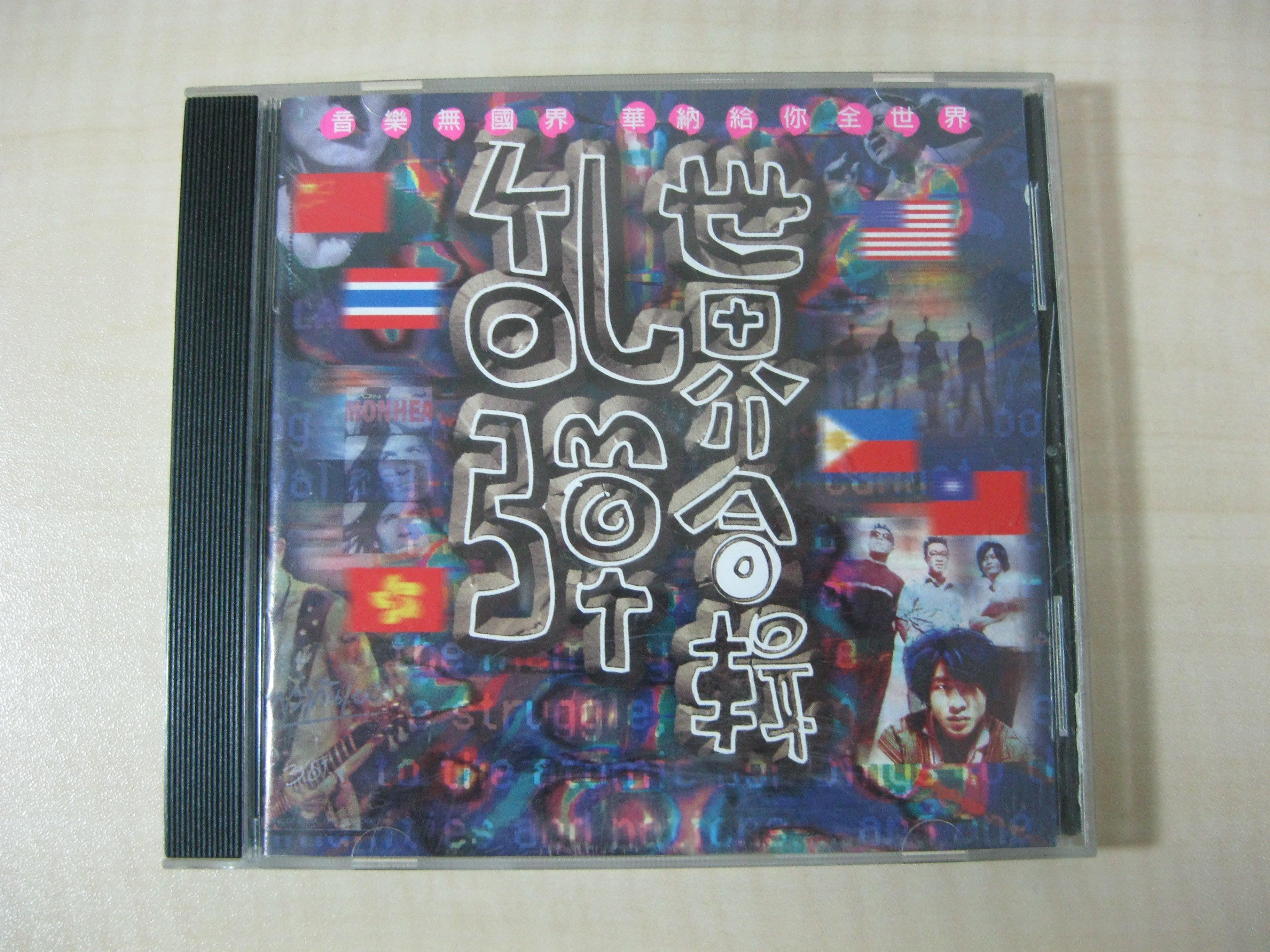 亂彈.BEYOND.蔡藍欽.朱哲琴.蔡振南等/亂彈-世界合輯/飛碟唱片1997年