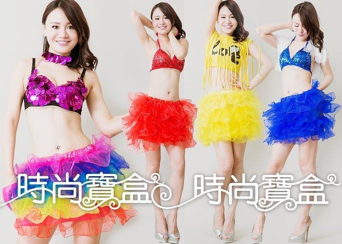 《時尚寶盒》#A11057_澎澎裙_多色_表演/舞蹈/夜店/展場show girl