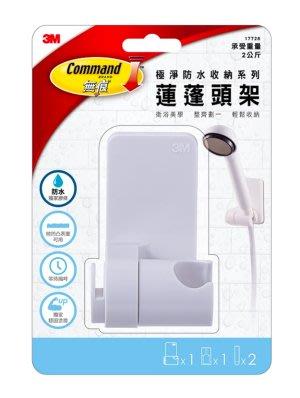 【3M】無痕極淨防水收納系列蓮蓬頭架