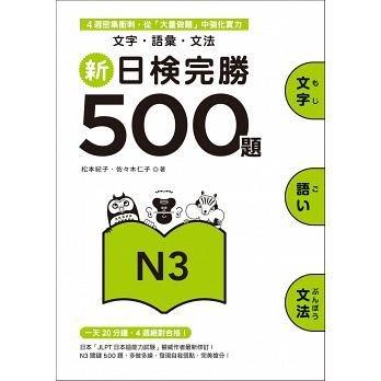 【新日檢完勝500題N2+N3-文字語彙文法】兩本合售/眾文/ 松本紀子978957532468100350