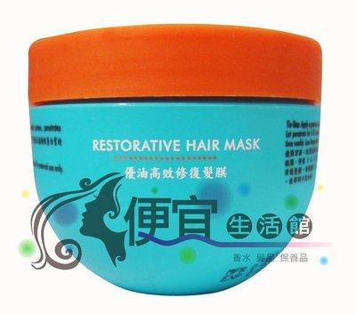 便宜生活館 【深層護髮】歐娜 MOROCCAN OIL 摩洛哥優油高效修復髮膜  250ml  脆弱受損髮適用