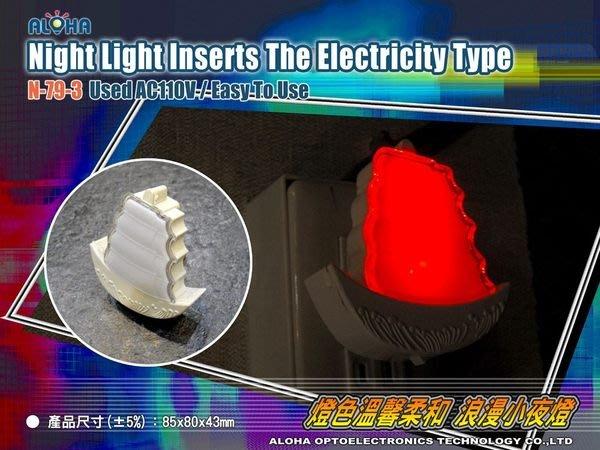 阿囉哈LED【N-79-3】紅光插電小夜燈AC110V   小夜燈、照明燈、桌燈