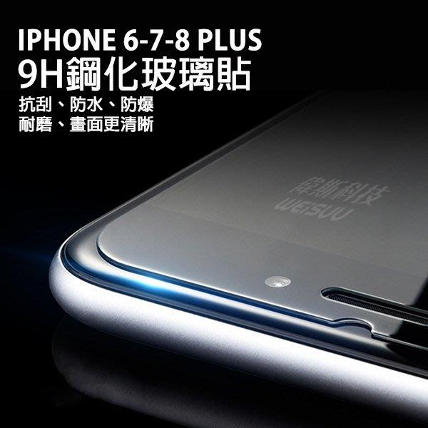 【偉斯科技】IPHONE6 7 8 PLUS 9H鋼化非滿版透明玻璃貼@現貨~快速出貨!