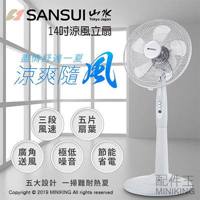 現貨 公司貨 SANSUI 山水 SAF-1470 14吋 立扇 直立 電風扇 電扇 廣角送風 節能省電