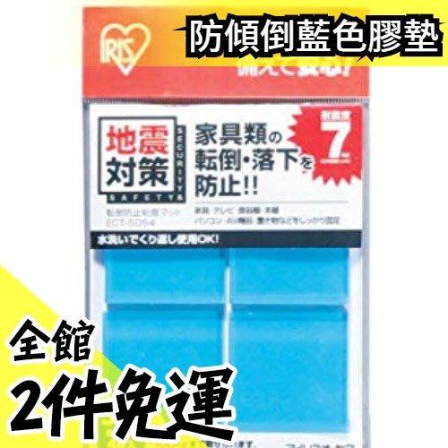 【藍色50x50mm】日本空運 IRIS OHYAMA 防傾倒藍色膠墊 ECT-5054 耐震7級 防災救命【水貨碼頭】