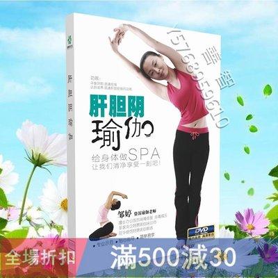 正版肝膽陰瑜伽教學視頻減肥排毒養顏美體瑜伽健身操DVD光盤碟片流行 CD 碟片【善智】