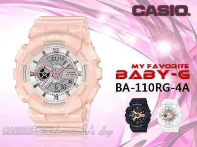 CASIO 手錶專賣店 時計屋 BABY-G BA-110RG-4A 酷炫雙顯女錶 防水100米 BA-110RG