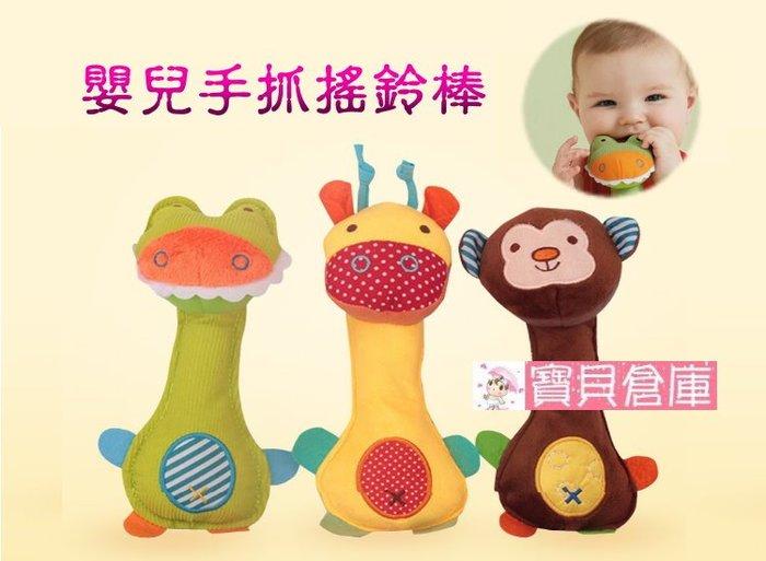 寶貝倉庫~嬰兒手抓搖鈴棒~安撫布偶~動物造型搖鈴~聲響玩具~手搖鈴~3款發售