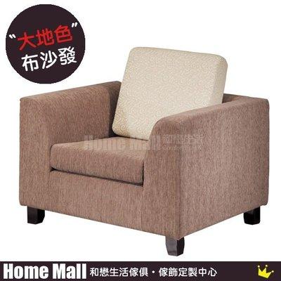 HOME MALL~寶萊702型布沙發(單人) $7200 (雙北市免運費)4F