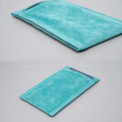 Melkco 2免運雙層絨布套Samsung三星 Note 20 6.7吋 淺藍 絨布袋手機袋手機套保護袋保護套收納袋