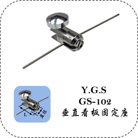 Y.G.S~鋼索五金(鋼索配件)系列~GS-102垂直看板固定座配件/鏡珠鋼索固定座(壓克力,廣告看板用) (含稅)