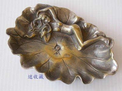 迷收藏...銅鍍銀 裸女小碟 (足銀款)