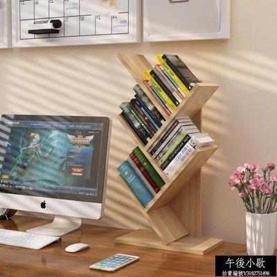 熱賣桌上樹形小書架兒童簡易置物架學生桌面書架辦公儲物架收納架【午後小歇】
