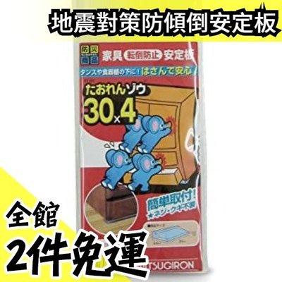 【30cm 4枚】日本原裝  Mitsugiron 櫃子櫥櫃 防傾倒 安定板 防震地震 防災防晃 防滑固定 【水貨碼頭】