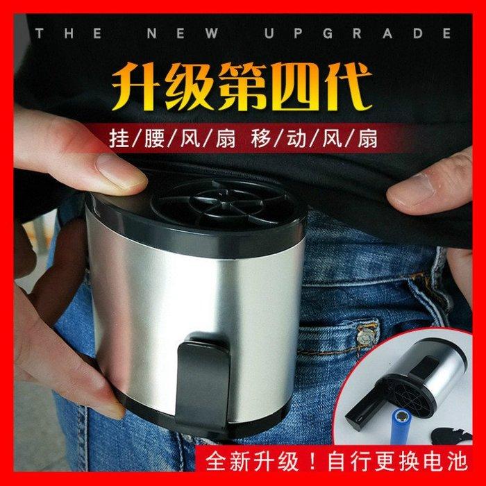 ❄第四代❄ 腰掛風扇 迷你風扇 移動式風扇 可拆換電池 腰間空調 掛腰風扇 戶外工作降溫 USB充電 腰掛涼膚機