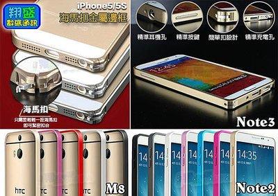 免螺絲海馬扣 iphone6s S6 edge S3 Z3 Z2 M9 816 820 錶扣 超薄鋁合金屬邊框