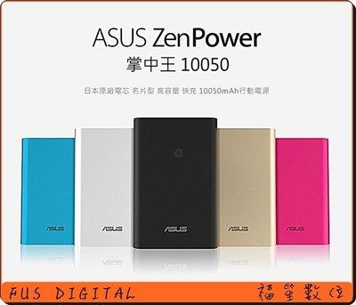 【福笙】ASUS ZenPower 10050mAh 行動電源 掌中王 #a9