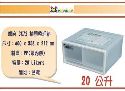 (即急集)買2個免運不含偏遠 聯府 CK72 雙抽抽屜整理箱/台灣製