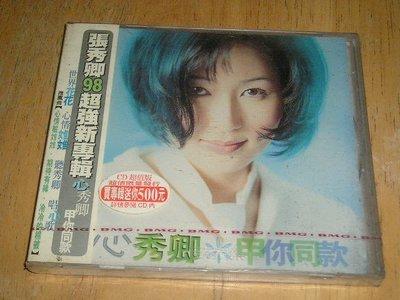 正版CD-- [張秀卿] 甲你同款   (全新未拆封)