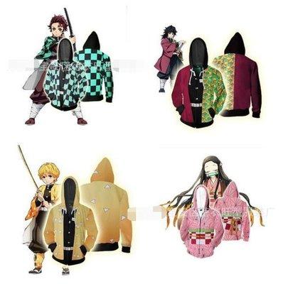 鬼滅之刃外套系列同款 3D衛衣cosplay動漫周邊衛衣 連帽衫 連帽外套 萬聖節服裝