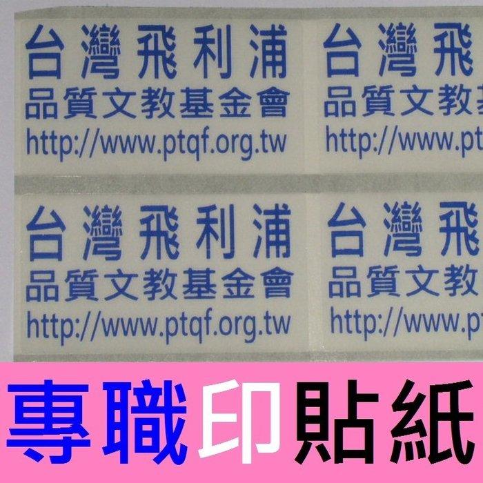 4525透明1000張800元台南高雄印貼紙工商貼紙廣告貼紙姓名貼紙TTP-345條碼機貼紙機標籤機印公司電話地址貼紙