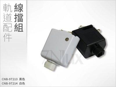 [軌道燈配件] 小軌盒線檔組-吊燈改軌道燈 CNB-97213黑色/97214白色(內含小軌盒、搖桿頭、線檔各1)奇恩