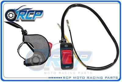 RCP 鎖桿式 大燈開關 XG250 TRICKER 250 XG 250 台製 外銷品
