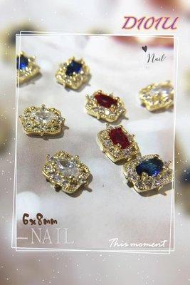 【指甲樂園nails】美甲光療 奢華風 高品質 閃亮鋯石 藍寶石 紅寶石 彩鑽飾品 『D101U』