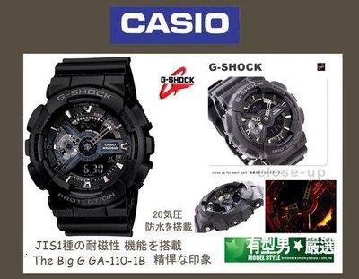 有型男~CASIO G-SHOCK GA-110-1B 黑灰藍霸魂 抗磁雙顯 Baby-G BA-110 鐵盒精裝 黑金