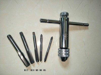 M5~M12/T型攻絲工具/可調式棘輪絲板手/手用絲錐絲攻六件組 手動攻牙工具