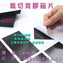 軟磁 Mai Mai 裁切背膠軟性磁鐵 名片大小 1mm x 5.4 x 9 cm (100片/組)  【台灣製 現貨】