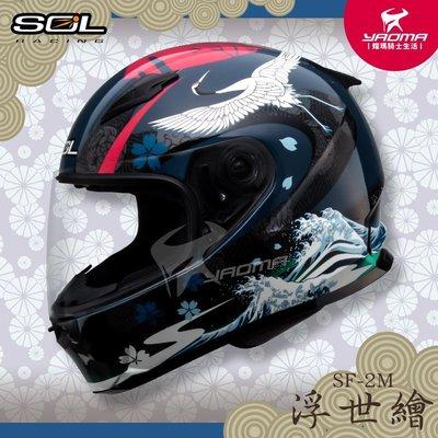 SOL安全帽 SF-2M 浮世繪 藍紅 亮面 SF2情侶帽款 全罩帽 日本和風 SF2M 耀瑪騎士機車部品