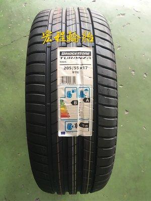 【宏程輪胎】T005 205/55-17 91W 普利司通輪胎