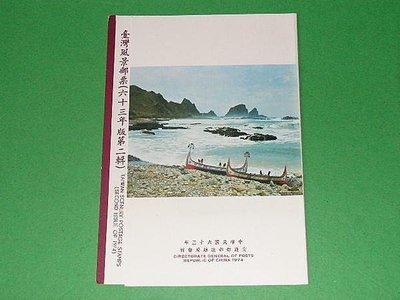 【愛郵者】〈空白護票卡〉63年 台灣風景(下) /  特101(專101) EH63-3b 彰化縣