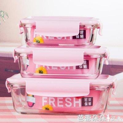 YEAHSHOP 保鮮盒 康舒玻璃保鮮碗耐熱微波Y185