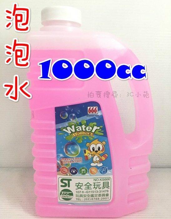 【HAHA小站】1000cc 1000ml 泡泡水 泡泡槍 吹泡泡 泡泡相機 補充液/一罐入 專用 高品質 ST安全玩具