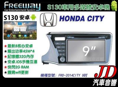 【JD 新北 桃園】FREEWAY HONDA CITY 2014 DVD/數位/導航/藍芽 9吋 S130 安卓機。