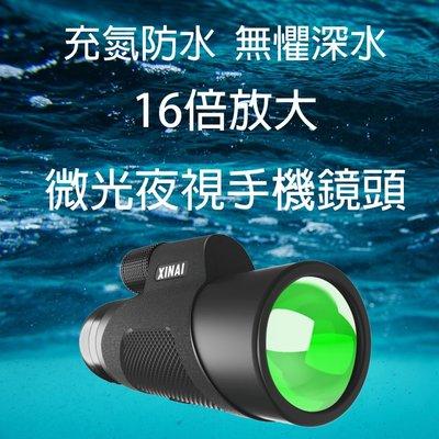 16倍放大 微光夜視 防水手機鏡頭套裝