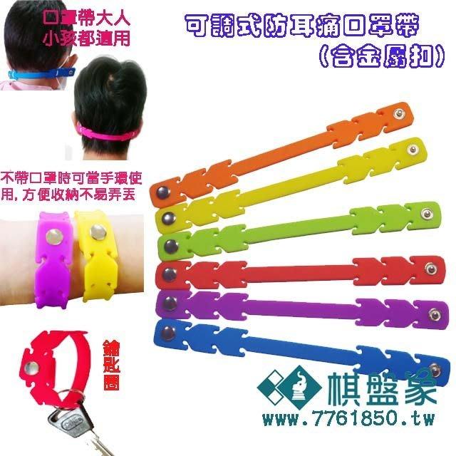 棋盤象 運動生活館 可調式防耳痛口罩帶-含金屬扣  減壓帶  口罩掛勾  口罩調節器 口罩延長帶