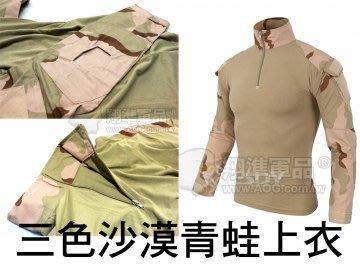 【翔準軍品AOG】三沙 棉質 青蛙 上衣 長袖 有領 戰鬥服 沙漠 生存遊戲 護具 G0317-5A