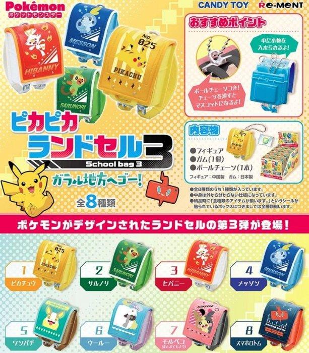 《FOS》日本 Re-Ment 精靈寶可夢 小學生書包吊飾 盒玩 全8種 皮卡丘 玩具 禮物 收藏 2020新款 熱銷