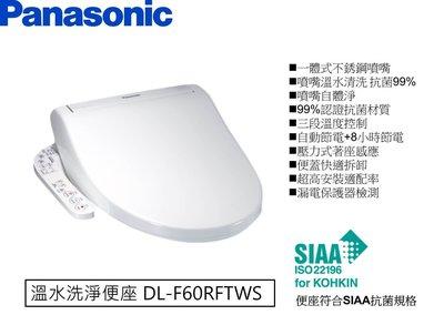 ※馬桶專賣※ Panasonic 免治馬桶座 溫水洗淨便座 DL-F60RFTWS 替代DL-SJX11TWM