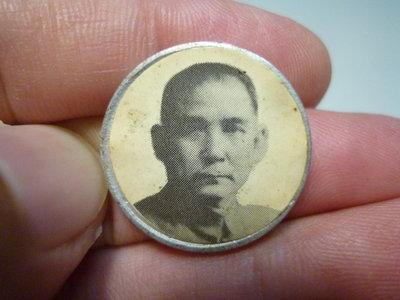 200923-國父孫中山-(貴金屬--免運費)--相關紀念章