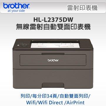 高雄-佳安資訊(含稅)Brother HL-L2375DW 無線黑白雷射自動雙面印表機 另售L2365DW